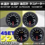 オートゲージ 水温計 油温計 油圧計 タコメーター 4点セット 日本製 52mm 52Φ 追加メーター モーター スモークレンズ ホワイトLED 348シリーズ