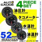 オートゲージ 水温計 油温計 油圧計 タコメーター 4点セット 日本製 52mm 52Φ 追加メーター モーター クリアレンズ ホワイトLED 348シリーズ