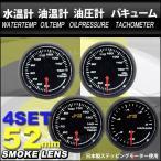 オートゲージ 水温計 油温計 油圧計 バキューム計 4点セット 日本製 52mm 52Φ 追加メーター モーター スモークレンズ ホワイトLED 348シリーズ