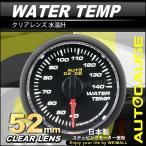 オートゲージ 水温計 日本製 52mm 52Φ 追加メーター モーター クリアレンズ ホワイトLED