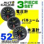 オートゲージ 水温計 バキューム計 電圧計 3点セット 日本製 52mm 52Φ 追加メーター モーター クリアレンズ ホワイトLED 348シリーズ (予約販売/3月上旬再入荷)