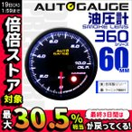 オートゲージ 油圧計 60mm 60Φ 追加メーター 日本製ステッピングモーター スモークレンズ ワーニング機能 360シリーズ