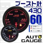 オートゲージ ブースト計 60Φ スモークレンズ ホワイト/アンバーLED ワーニング機能付 430シリーズ