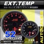 オートゲージ 排気温度計 52Φ スモークレンズ ホワイト/アンバーLED ワーニング機能付 430シリーズ