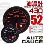 オートゲージ 油温計 52Φ スモークレンズ ホワイト/アンバーLED ワーニング機能付 430シリーズ
