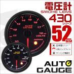オートゲージ 電圧計 52Φ スモークレンズ ホワイト/アンバーLED ワーニング機能付 430シリーズ