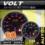 オートゲージ 電圧計 60Φ スモークレンズ ホワイト/アンバーLED ワーニング機能付 430シリーズ