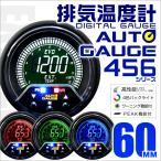 オートゲージ 排気温度計 60mm 60Φ 4色バックライト 456シリーズ 日本製ステッピングモーター ピークホールド ワーニング機能 追加メーター