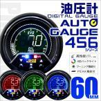 オートゲージ 油圧計 60mm 60Φ 4色バックライト 456シリーズ 日本製ステッピングモーター ピークホールド ワーニング機能 追加メーター