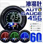 オートゲージ 油温計 60mm 60Φ 4色バックライト 456シリーズ 日本製ステッピングモーター ピークホールド ワーニング機能 追加メーター