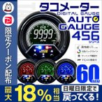 オートゲージ タコメーター 60mm 60Φ 4色バックライト 456シリーズ 日本製ステッピングモーター ピークホールド ワーニング機能 追加メーター
