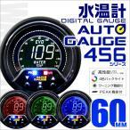 オートゲージ 水温計 60mm 60Φ 4色バックライト 456シリーズ 日本製ステッピングモーター ピークホールド ワーニング機能 追加メーター