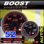 オートゲージ ブースト計 52Φ エンジェルリング スモークレンズ ホワイト/アンバーLED ワーニング機能付 458シリーズ
