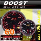 オートゲージ ブースト計 60Φ エンジェルリング スモークレンズ ホワイト/アンバーLED ワーニング機能付 458シリーズ
