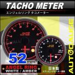 オートゲージ タコメーター 52Φ エンジェルリング スモークレンズ ホワイト/アンバーLED ワーニング機能付 458シリーズ