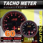 オートゲージ タコメーター 60Φ エンジェルリング スモークレンズ ホワイト/アンバーLED ワーニング機能付 458シリーズ