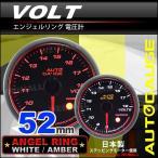 オートゲージ 電圧計 52Φ エンジェルリング スモークレンズ ホワイト/アンバーLED ワーニング機能付 458シリーズ