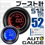 オートゲージ ブースト計 52Φ デジタルLCDディスプレイ ブルー/レッド