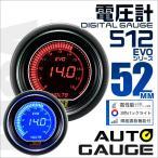 オートゲージ 電圧計 52Φ デジタルLCDディスプレイ ブルー/レッド (予約販売/6月中旬再入荷)