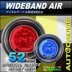 オートゲージ 広帯域空燃比計 52Φ デジタルLCDディスプレイ ブルー/レッド