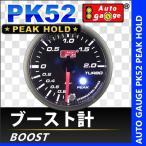 オートゲージ ブースト計 PK52Φ アンバーレッドLED切替機能付 ワーニング機能付 ピークホールド機能付