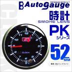 オートゲージ 時計 PK52Φ アンバーレッドLED切替機能付
