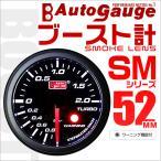 オートゲージ ブースト計 SM52Φ ホワイトLED ワーニング機能付