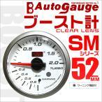 オートゲージ ブースト計 SM52Φ ホワイトフェイス ブルーLED ワーニング機能付