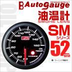 オートゲージ 油温計 SM52Φ ホワイトLED ワーニング機能付