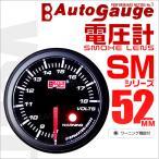 オートゲージ 電圧計 SM52Φ ホワイトLED ワーニング機能付