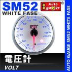 オートゲージ 電圧計 SM52Φ ホワイトフェイス ブルーLED ワーニング機能付