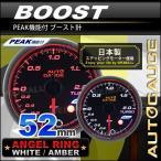 オートゲージ ブースト計 52Φ エンジェルリング スモークレンズ ホワイト/アンバーLED ワーニング機能付 ピークホールド機能付 548シリーズ