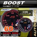 オートゲージ ブースト計 60Φ エンジェルリング スモークレンズ ホワイト/アンバーLED ワーニング機能付 ピークホールド機能付 548シリーズ