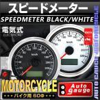 オートゲージ スピードメーター 60Φ バイク用 汎用 LED 電気式 ブラック ホワイト