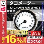 オートゲージ タコメーター 60Φ バイク用 汎用 ブルーLED 電気式