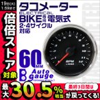 オートゲージ タコメーター 60Φ バイク用 汎用 ホワイトLED 電気式