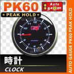 オートゲージ 時計 PK60Φ アンバーレッドLED切替機能付