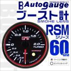 オートゲージ ブースト計 RSM60Φ エンジェルリング ホワイトLED ワーニング機能付