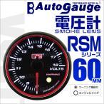 オートゲージ 電圧計 RSM60Φ エンジェルリング ホワイトLED ワーニング機能付