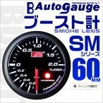 オートゲージ ブースト計 SM60Φ ホワイトLED ワーニング機能付