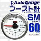 オートゲージ ブースト計 SM60Φ ホワイトフェイス ブルーLED ワーニング機能付