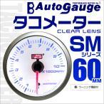 オートゲージ タコメーター SM60Φ ホワイトフェイス ブルーLED ワーニング機能付