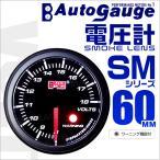 オートゲージ 電圧計 SM60Φ ホワイトLED ワーニング機能付