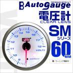 オートゲージ 電圧計 SM60Φ ホワイトフェイス ブルーLED ワーニング機能付 (予約販売/6月中旬再入荷)