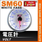 オートゲージ 電圧計 SM60Φ ホワイトフェイス ブルーLED ワーニング機能付