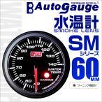 オートゲージ 水温計 SM60Φ ホワイトLED ワーニング機能付