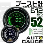 オートゲージ ブースト計 52Φ デジタルLCDディスプレイ ホワイト/グリーン