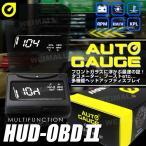 オートゲージ 多機能ヘッドアップディスプレイ OBDII ワーニング機能付 簡単取付