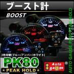 オートゲージ ブースト計 PK80Φ 3色LED 外付ワーニングライト