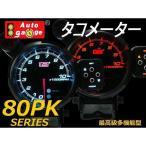 オートゲージ タコメーター PK80Φ 2色LED 外付ワーニングライト (予約販売/6月中旬再入荷)